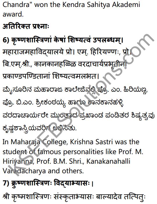 2nd PUC Sanskrit Textbook Answers Shevadhi Chapter 10 कृष्णशास्त्रीमहोदयः 11