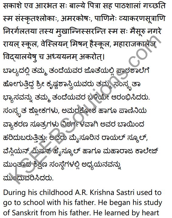 2nd PUC Sanskrit Textbook Answers Shevadhi Chapter 10 कृष्णशास्त्रीमहोदयः 12