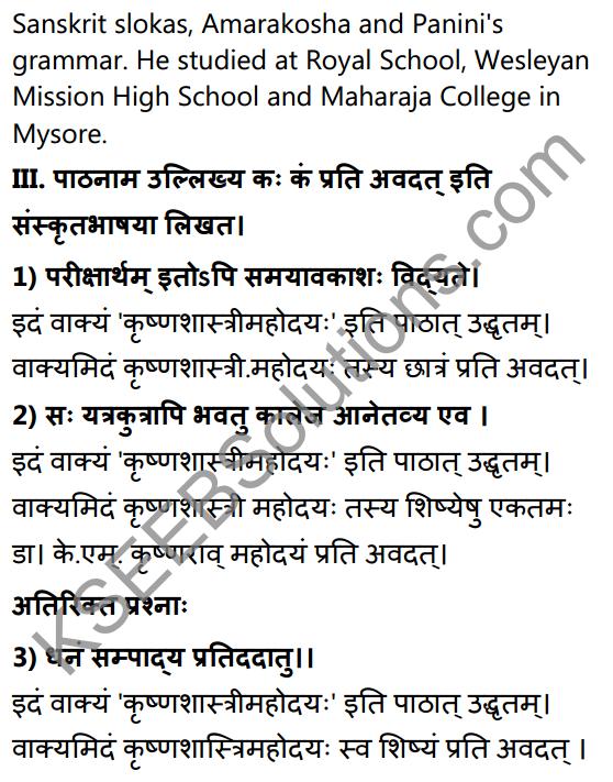 2nd PUC Sanskrit Textbook Answers Shevadhi Chapter 10 कृष्णशास्त्रीमहोदयः 13