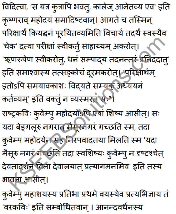 2nd PUC Sanskrit Textbook Answers Shevadhi Chapter 10 कृष्णशास्त्रीमहोदयः 15