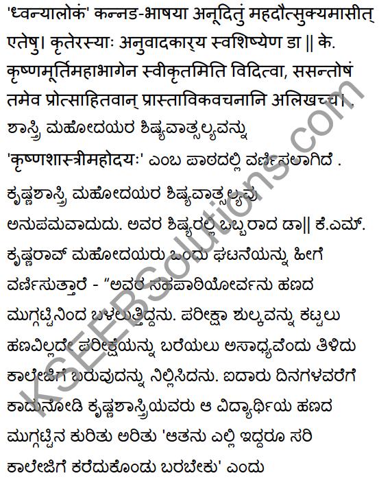 2nd PUC Sanskrit Textbook Answers Shevadhi Chapter 10 कृष्णशास्त्रीमहोदयः 16
