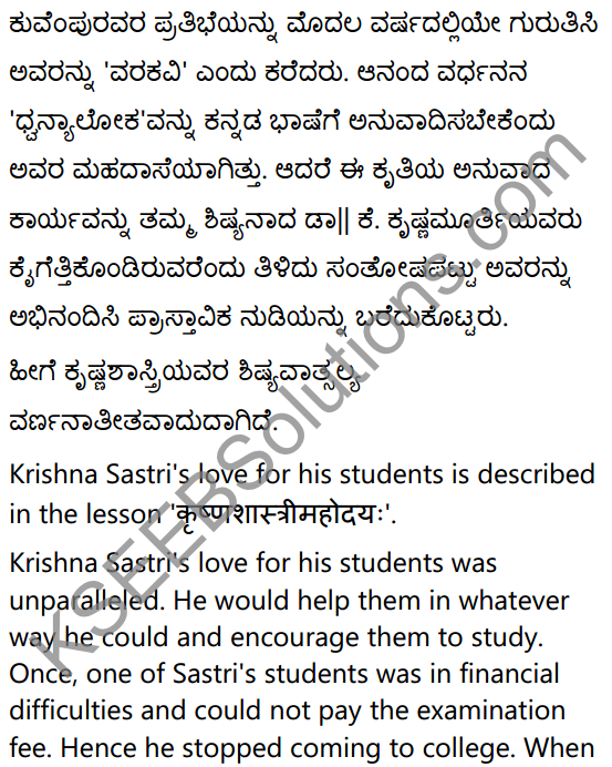 2nd PUC Sanskrit Textbook Answers Shevadhi Chapter 10 कृष्णशास्त्रीमहोदयः 18