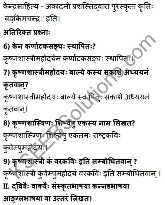 2nd PUC Sanskrit Textbook Answers Shevadhi Chapter 10 कृष्णशास्त्रीमहोदयः 2