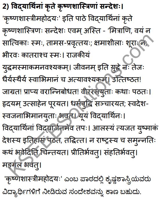 2nd PUC Sanskrit Textbook Answers Shevadhi Chapter 10 कृष्णशास्त्रीमहोदयः 20