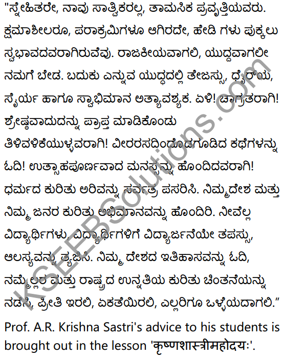 2nd PUC Sanskrit Textbook Answers Shevadhi Chapter 10 कृष्णशास्त्रीमहोदयः 21