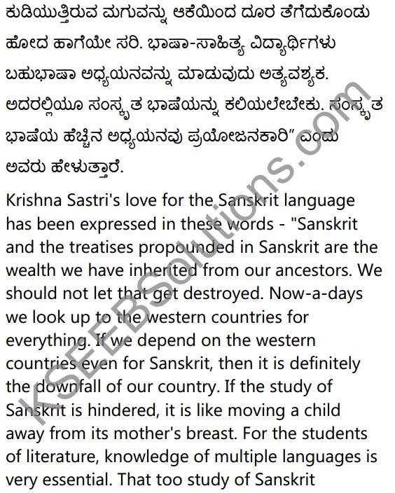 2nd PUC Sanskrit Textbook Answers Shevadhi Chapter 10 कृष्णशास्त्रीमहोदयः 24