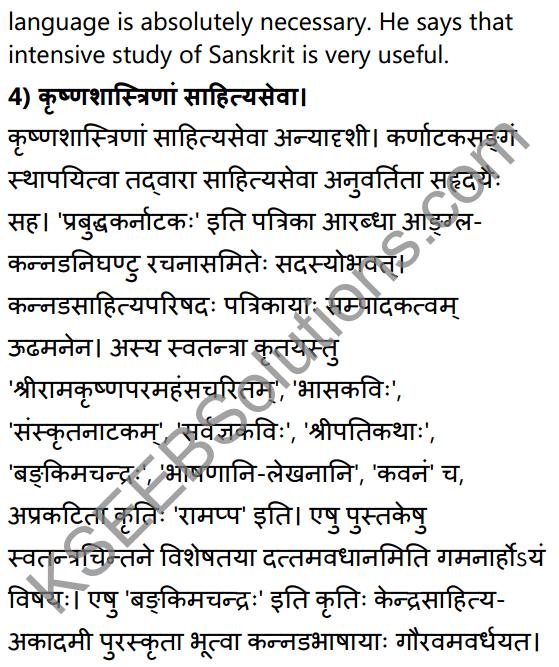 2nd PUC Sanskrit Textbook Answers Shevadhi Chapter 10 कृष्णशास्त्रीमहोदयः 25
