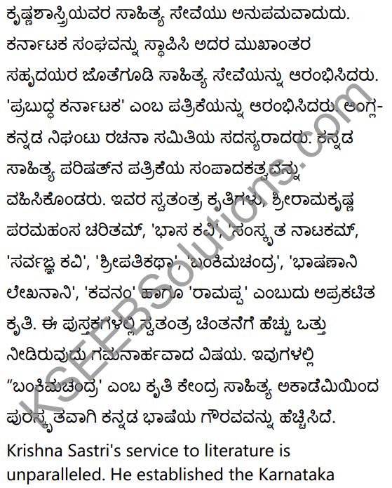 2nd PUC Sanskrit Textbook Answers Shevadhi Chapter 10 कृष्णशास्त्रीमहोदयः 26