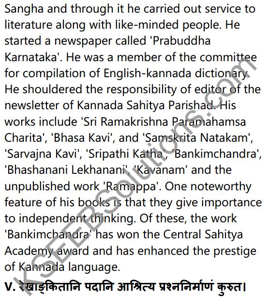 2nd PUC Sanskrit Textbook Answers Shevadhi Chapter 10 कृष्णशास्त्रीमहोदयः 27