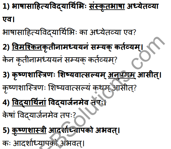 2nd PUC Sanskrit Textbook Answers Shevadhi Chapter 10 कृष्णशास्त्रीमहोदयः 28
