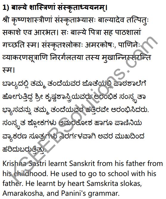 2nd PUC Sanskrit Textbook Answers Shevadhi Chapter 10 कृष्णशास्त्रीमहोदयः 3
