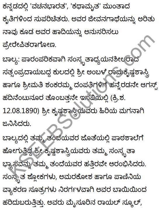 कृष्णशास्त्रीमहोदयः Summary in Kannada 30