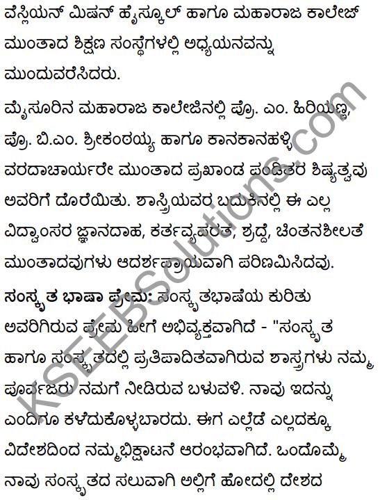 कृष्णशास्त्रीमहोदयः Summary in Kannada 31
