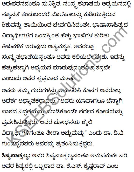 कृष्णशास्त्रीमहोदयः Summary in Kannada 32