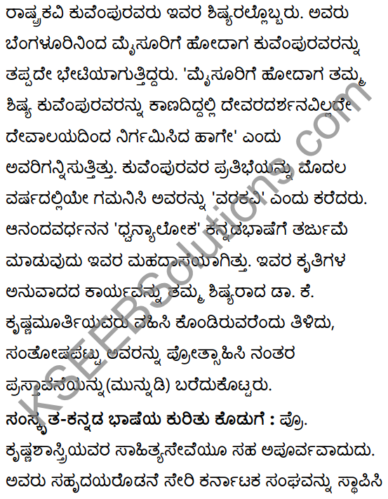 कृष्णशास्त्रीमहोदयः Summary in Kannada 34