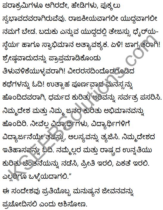 कृष्णशास्त्रीमहोदयः Summary in Kannada 36