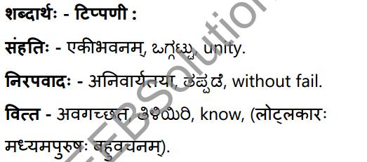 कृष्णशास्त्रीमहोदयः Summary in Kannada and English 37