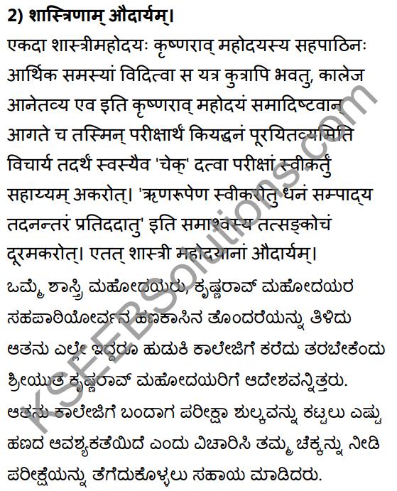 2nd PUC Sanskrit Textbook Answers Shevadhi Chapter 10 कृष्णशास्त्रीमहोदयः 4