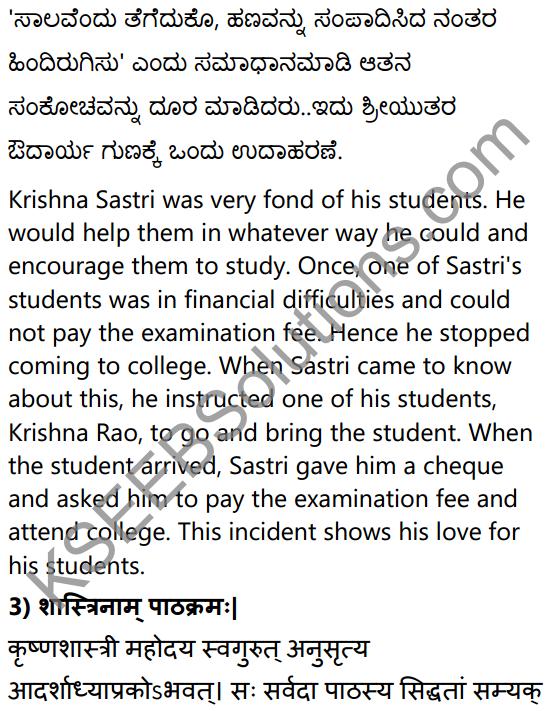 2nd PUC Sanskrit Textbook Answers Shevadhi Chapter 10 कृष्णशास्त्रीमहोदयः 5
