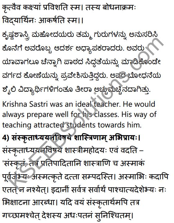 2nd PUC Sanskrit Textbook Answers Shevadhi Chapter 10 कृष्णशास्त्रीमहोदयः 6