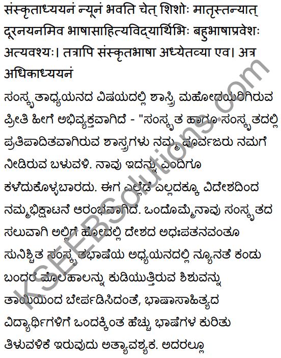 2nd PUC Sanskrit Textbook Answers Shevadhi Chapter 10 कृष्णशास्त्रीमहोदयः 7