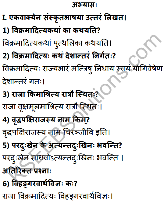 2nd PUC Sanskrit Textbook Answers Shevadhi Chapter 2 परेषामपि रक्ष जीवितम् 1