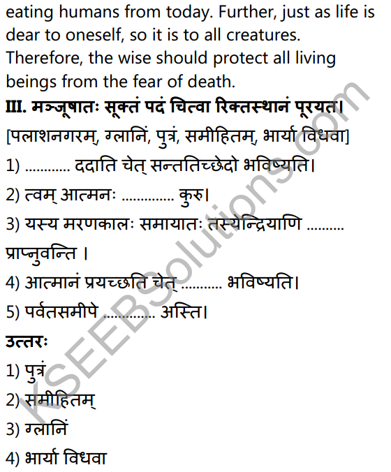 2nd PUC Sanskrit Textbook Answers Shevadhi Chapter 2 परेषामपि रक्ष जीवितम् 10