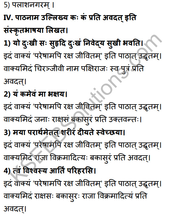 2nd PUC Sanskrit Textbook Answers Shevadhi Chapter 2 परेषामपि रक्ष जीवितम् 11