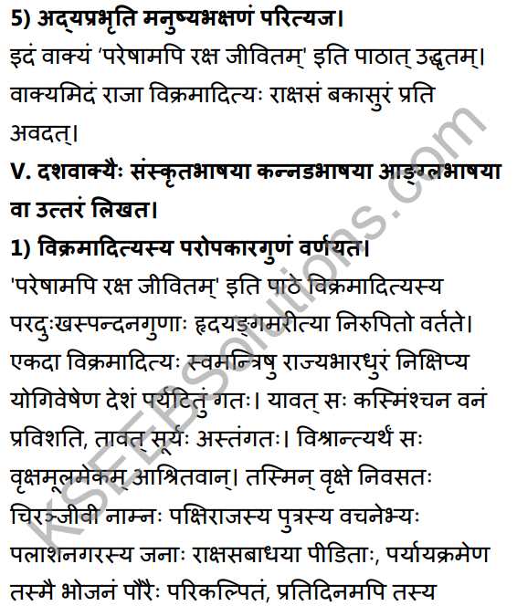2nd PUC Sanskrit Textbook Answers Shevadhi Chapter 2 परेषामपि रक्ष जीवितम् 12