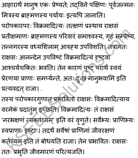 2nd PUC Sanskrit Textbook Answers Shevadhi Chapter 2 परेषामपि रक्ष जीवितम् 13