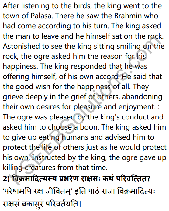 2nd PUC Sanskrit Textbook Answers Shevadhi Chapter 2 परेषामपि रक्ष जीवितम् 17