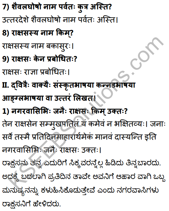 2nd PUC Sanskrit Textbook Answers Shevadhi Chapter 2 परेषामपि रक्ष जीवितम् 2