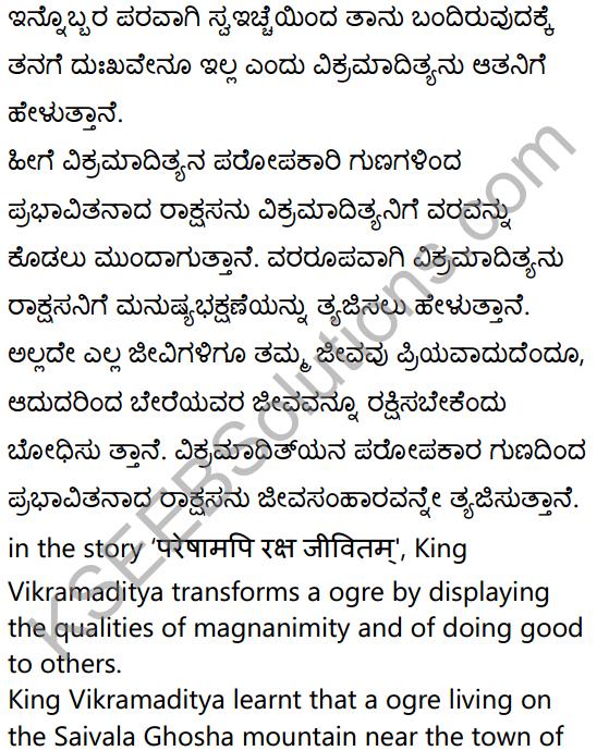 2nd PUC Sanskrit Textbook Answers Shevadhi Chapter 2 परेषामपि रक्ष जीवितम् 20
