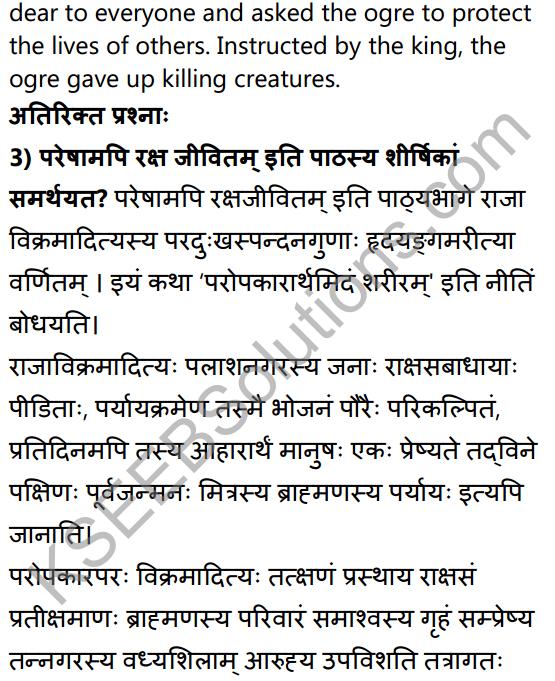 2nd PUC Sanskrit Textbook Answers Shevadhi Chapter 2 परेषामपि रक्ष जीवितम् 22