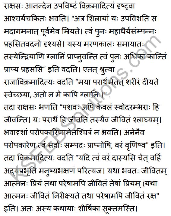 2nd PUC Sanskrit Textbook Answers Shevadhi Chapter 2 परेषामपि रक्ष जीवितम् 23