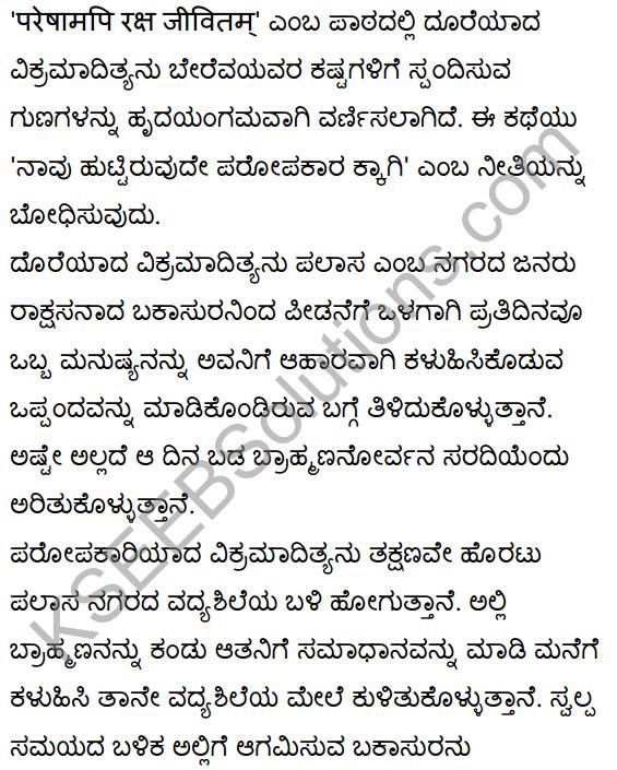 2nd PUC Sanskrit Textbook Answers Shevadhi Chapter 2 परेषामपि रक्ष जीवितम् 24