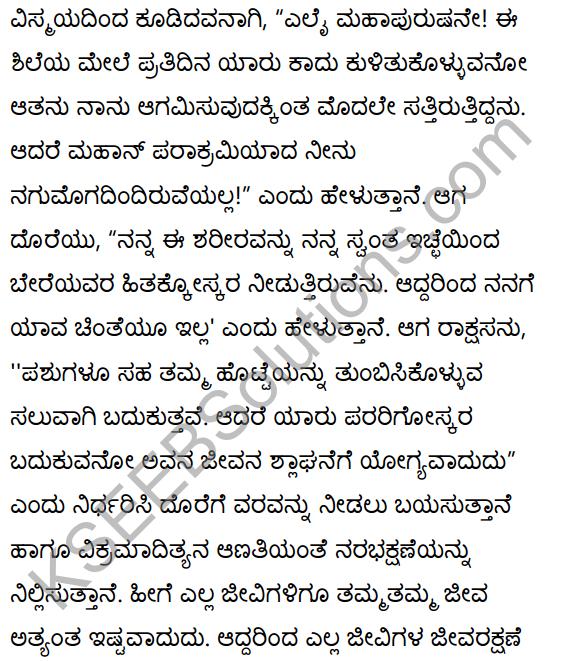 2nd PUC Sanskrit Textbook Answers Shevadhi Chapter 2 परेषामपि रक्ष जीवितम् 25