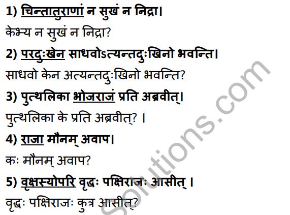 2nd PUC Sanskrit Textbook Answers Shevadhi Chapter 2 परेषामपि रक्ष जीवितम् 28