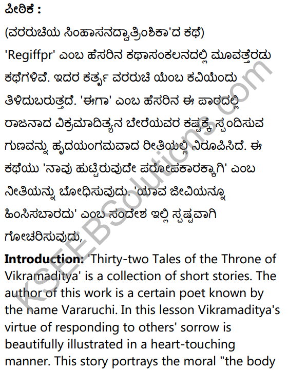 परेषामपि रक्ष जीवितम् Summary in Kannada 29