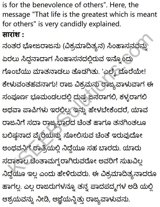 परेषामपि रक्ष जीवितम् Summary in Kannada 30