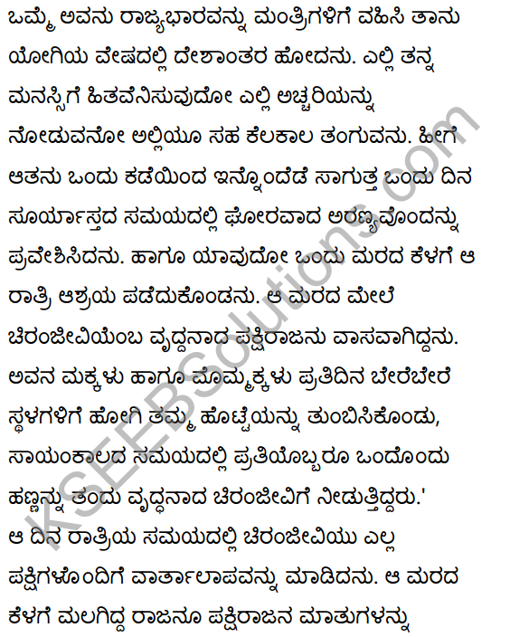 परेषामपि रक्ष जीवितम् Summary in Kannada 31