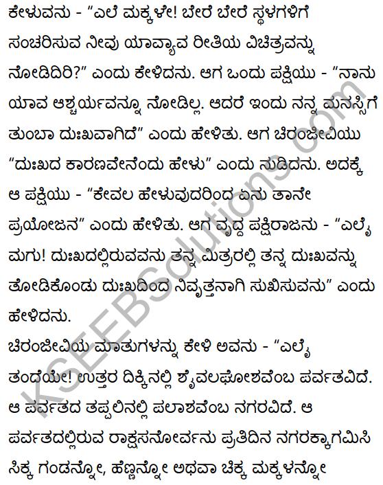 परेषामपि रक्ष जीवितम् Summary in Kannada 32