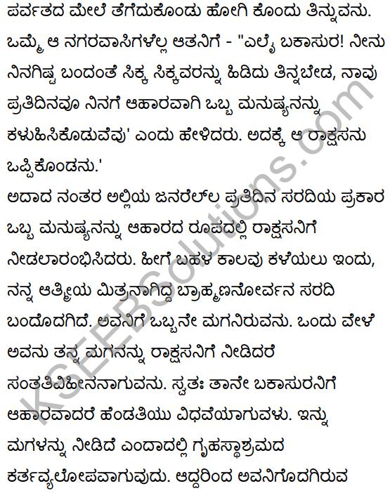 परेषामपि रक्ष जीवितम् Summary in Kannada 33