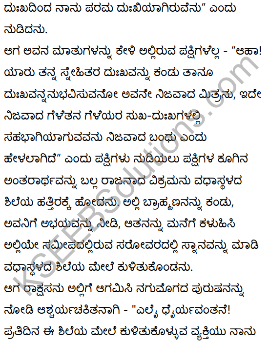 परेषामपि रक्ष जीवितम् Summary in Kannada 34