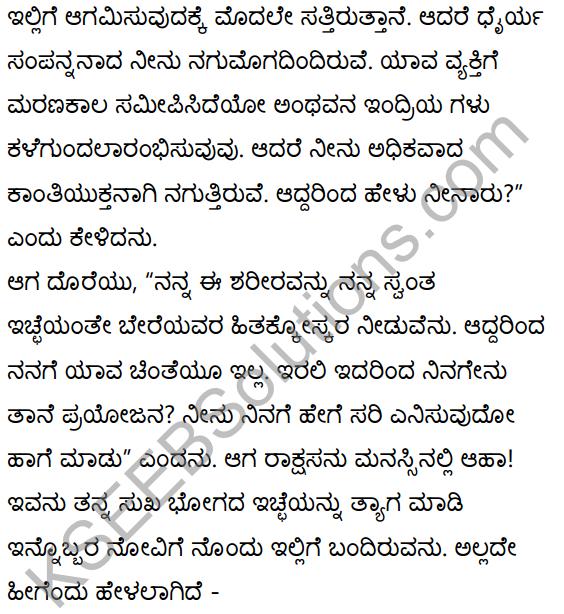 परेषामपि रक्ष जीवितम् Summary in Kannada 35