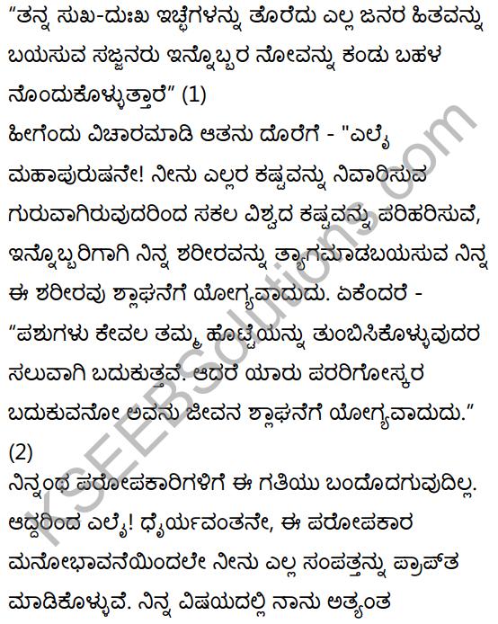परेषामपि रक्ष जीवितम् Summary in Kannada 36