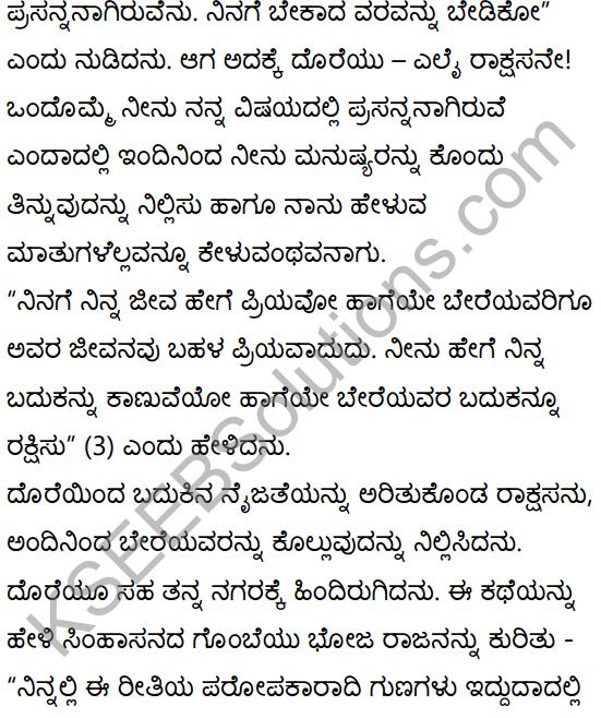 परेषामपि रक्ष जीवितम् Summary in Kannada 37