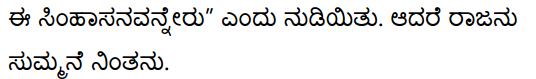 परेषामपि रक्ष जीवितम् Summary in Kannada 38