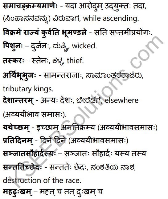 परेषामपि रक्ष जीवितम् Summary in Kannada and English 40