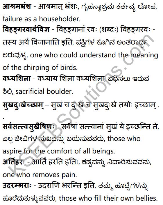 परेषामपि रक्ष जीवितम् Summary in Kannada and English 41